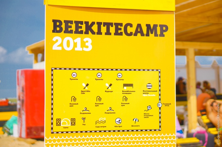 BeeKiteCamp 2013-194