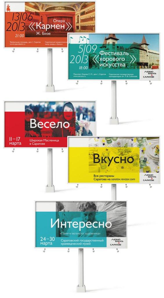 saratov-billboards