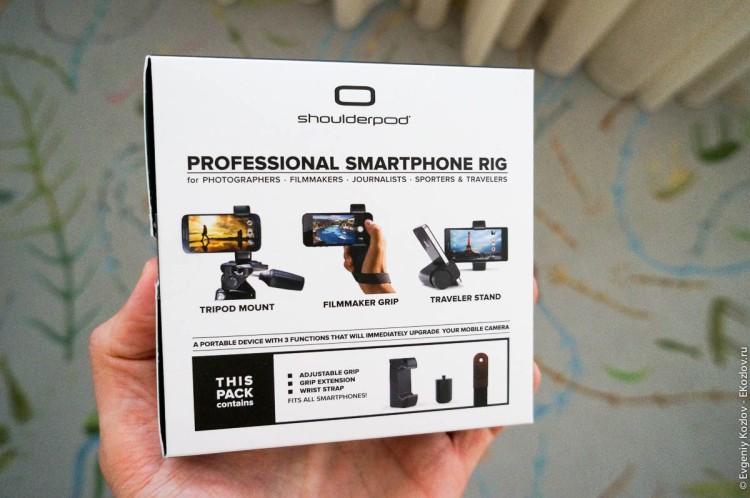 Shoulderpod S1 Smartphone Rig-2