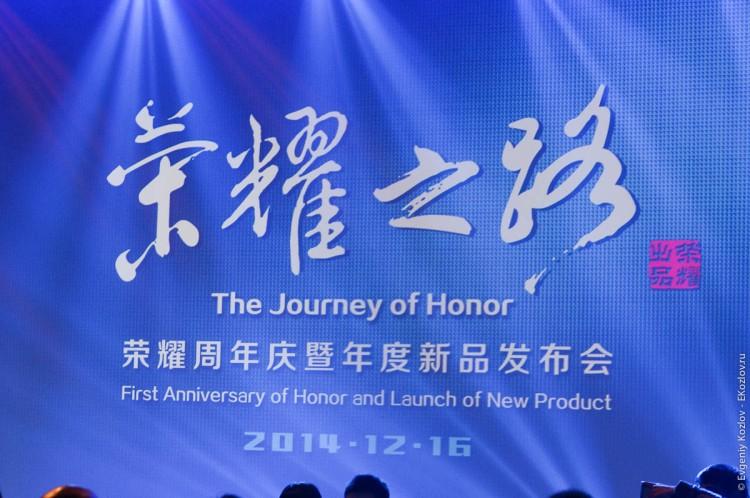 Honor 6 Plus launch Bejing-3