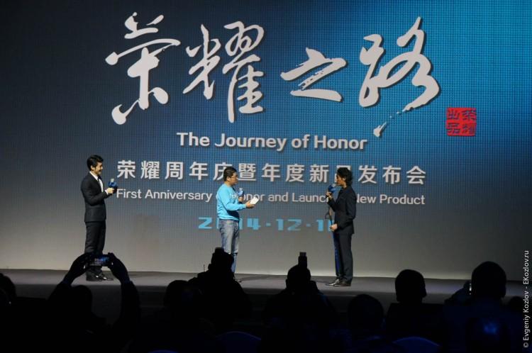 Honor 6 Plus launch Bejing-20