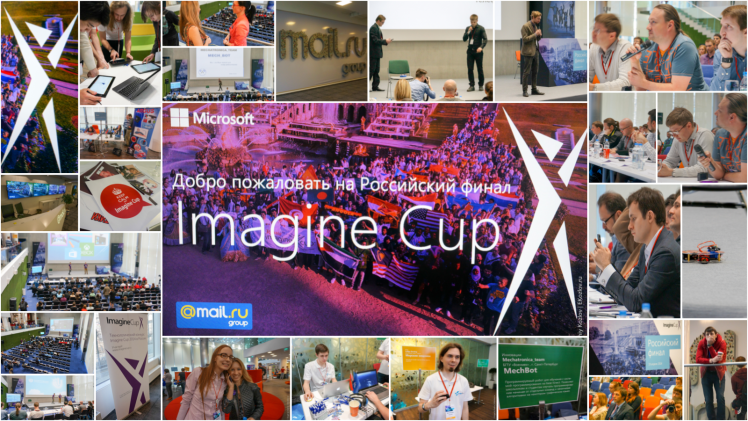 ImagineCup_tile