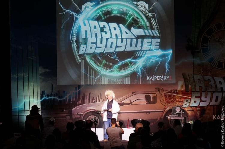 Kaspersky back to the future-3