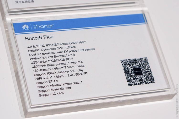 Honor 6 Plus launch Bejing-39