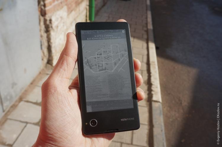 Yota Phone-33