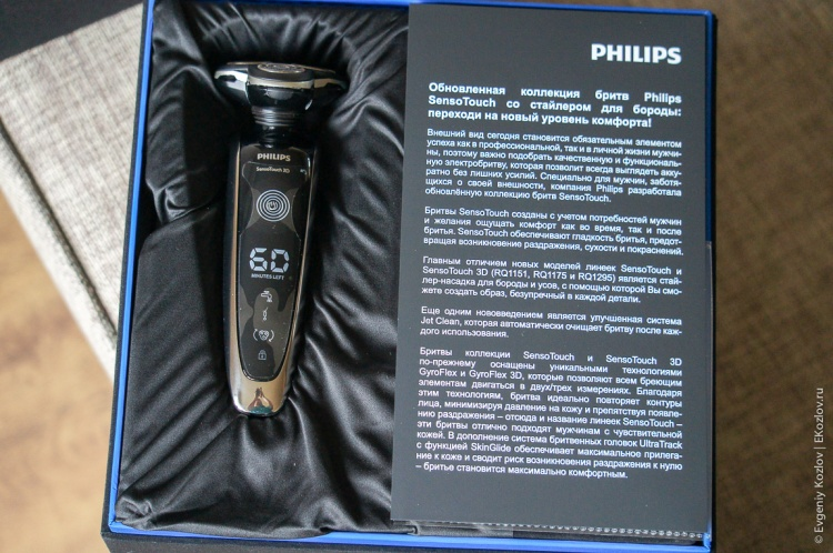 Philips-SensoTouch-3D-shaver