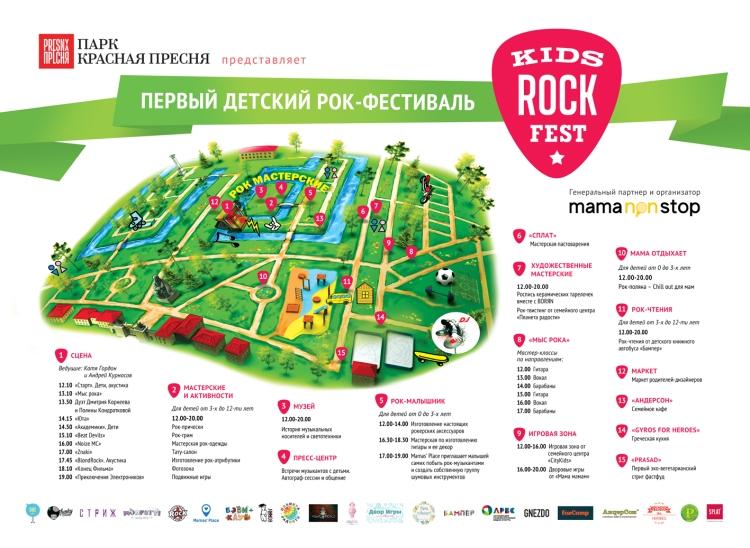 kidsrockfest