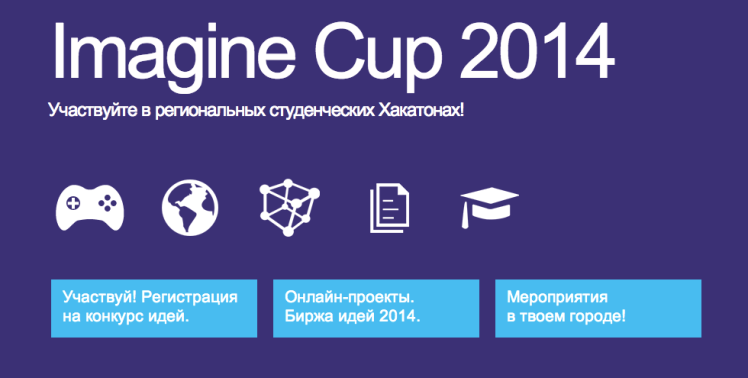 ImagineCup2014