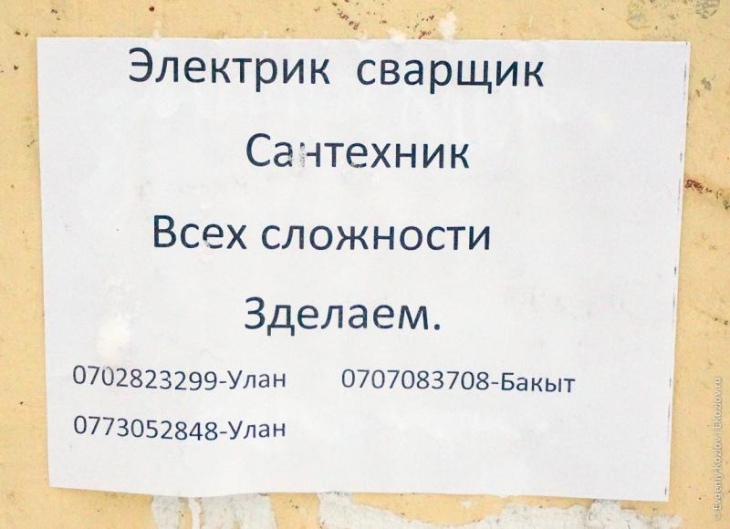 Bishkek Kyrgustan-23