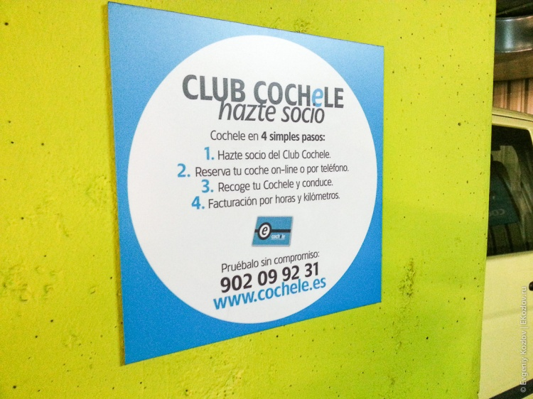 Cochele Seville-4
