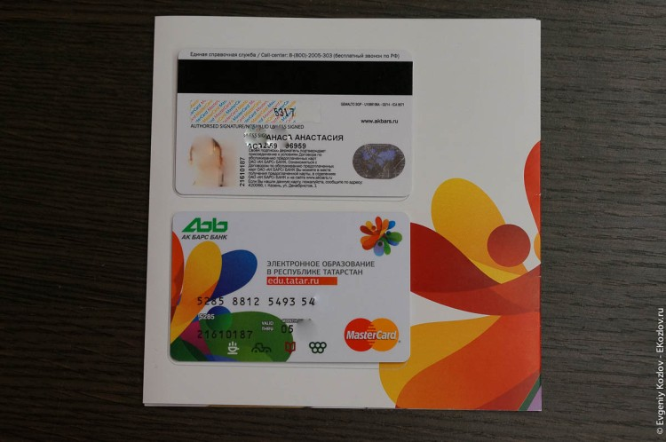 MasterCard School project-1-2